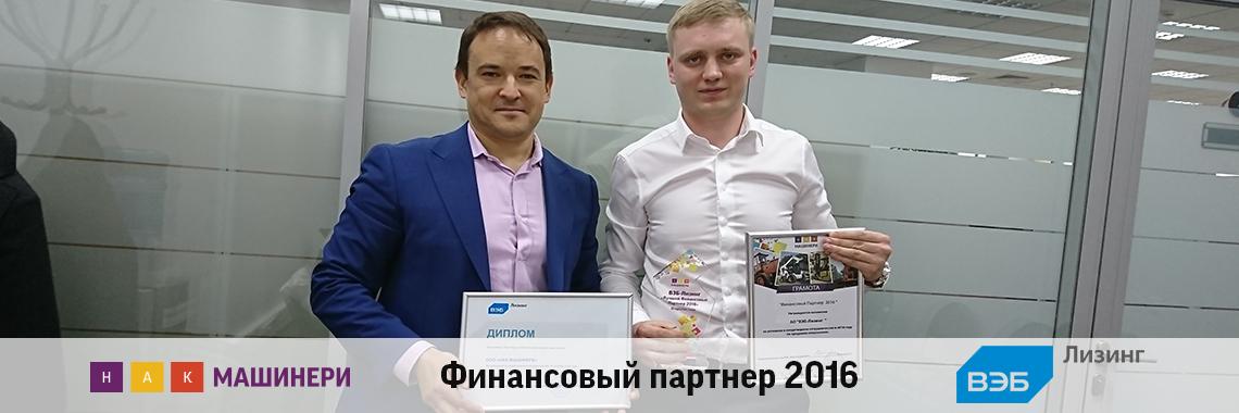 ОАО ВЭБ-Лизинг