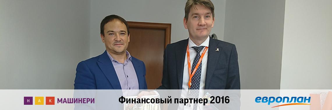 ПАО Европлан